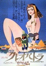 """Filmplakat für """"Cleopatra"""""""