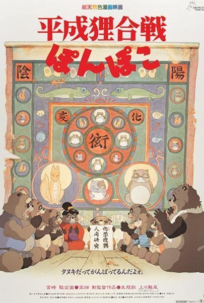 "Movie poster for ""POM POKO"""