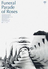 "Movie poster for ""Funeral Parade of Roses (WA)"""