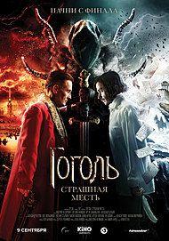 """Filmplakat für """"Gogol 3 - Schreckliche Rache"""""""