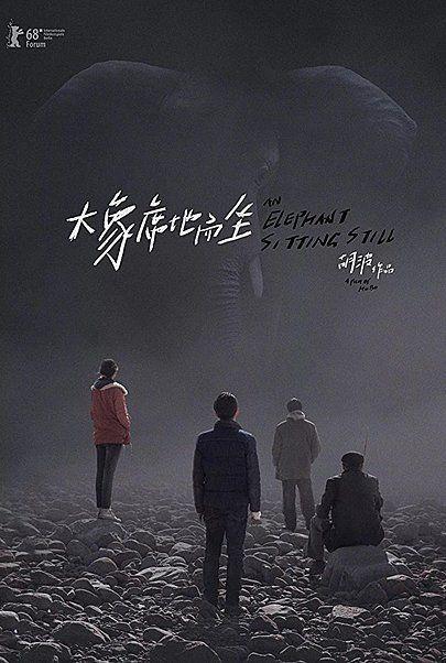 "Filmplakat für ""An Elephant Sitting Still"""