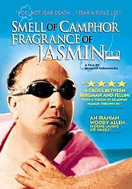 """Movie poster for """"Smell of Camphor, Fragrance of Jasmine"""""""