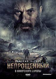 """Filmplakat für """"Neprosheniy - Unforgiven"""""""