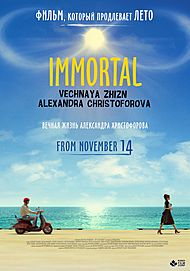 "Movie poster for ""IMMORTAL LIFE"""