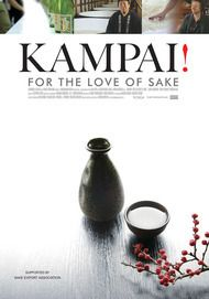 "Movie poster for ""KAMPAI: FOR THE LOVE OF SAKE"""