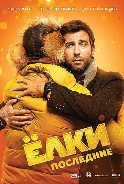 """Filmplakat für """"Yolki 7"""""""