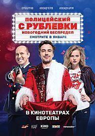 """Filmplakat für """"VIP Polizist"""""""