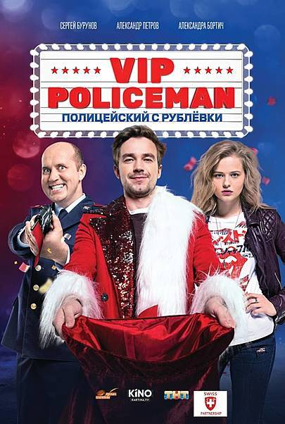 """Movie poster for """"POLICEMAN VIP"""""""