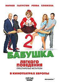 """Movie poster for """"Babushka lyogkogo povedeniya. Pristarelye mstiteli"""""""