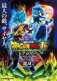 """Movie poster for """"DRAGON BALL SUPER: BROLY"""""""