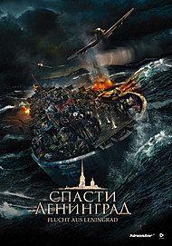 """Filmplakat für """"Flucht aus Leningrad"""""""