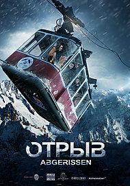 "Movie poster for ""Отрыв"""
