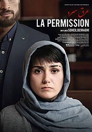 """Movie poster for """"PERMISSION"""""""