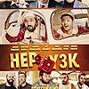 """Filmplakat für """"Hep Yek 3"""""""