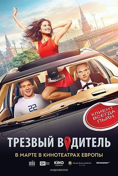 """Filmplakat für """"Trezviy voditel – Sober Driver"""""""