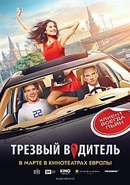 "Movie poster for ""Trezviy voditel – Sober Driver"""