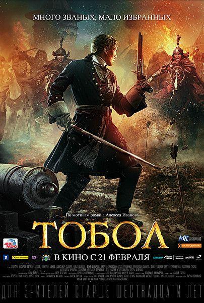 """Movie poster for """"TOBOL"""""""