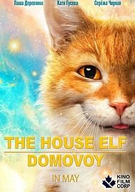 "Movie poster for ""THE HOUSE ELF"""
