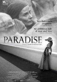 """Movie poster for """"PARADISE"""""""