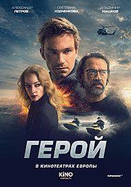 """Filmplakat für """"HERO"""""""