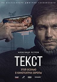 "Movie poster for ""TEKST (ТЕКСТ)"""