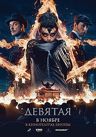 "Movie poster for ""DEVYATAYA"""