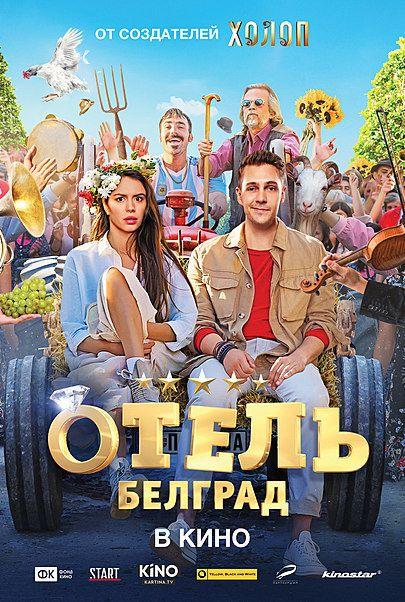 """Filmplakat für """"HOTEL BELGRAD"""""""