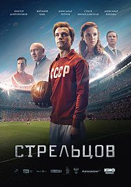 "Movie poster for ""STRELTSOV"""