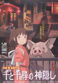 "Movie poster for ""SPIRITED AWAY"""