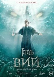 "Filmplakat für ""Gogol Viy"""