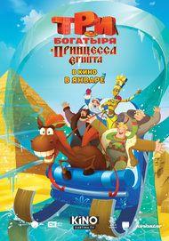 """Filmplakat für """"Drei Helden und die Prinzessin von Ägypten"""""""