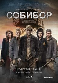 "Filmplakat für ""SOBIBOR"""