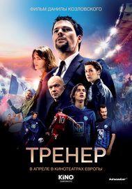 """Filmplakat für """"Trener - Coach"""""""