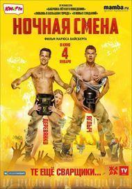 """Filmplakat für """"Nochnaya Smena - Nachtschicht"""""""