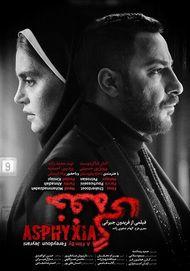 "Filmplakat für ""Asphyxia - Khafegi"""